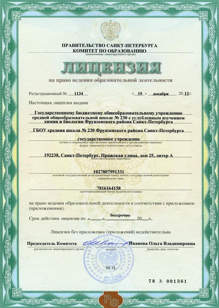 Лицензия ГБОУ СОШ №230