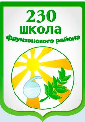 ГБОУ СОШ № 230 с углубленным изучением химии и биологии.
