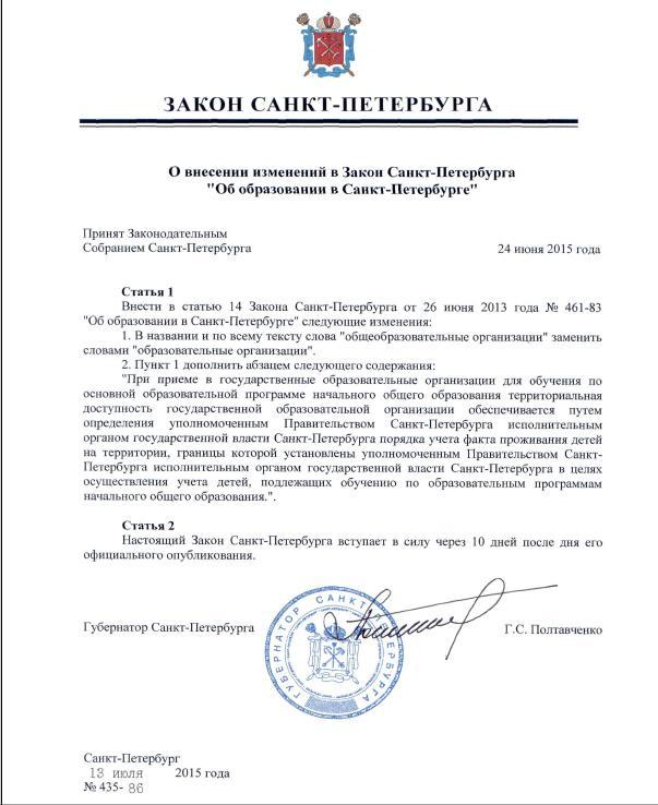 Закон СПб