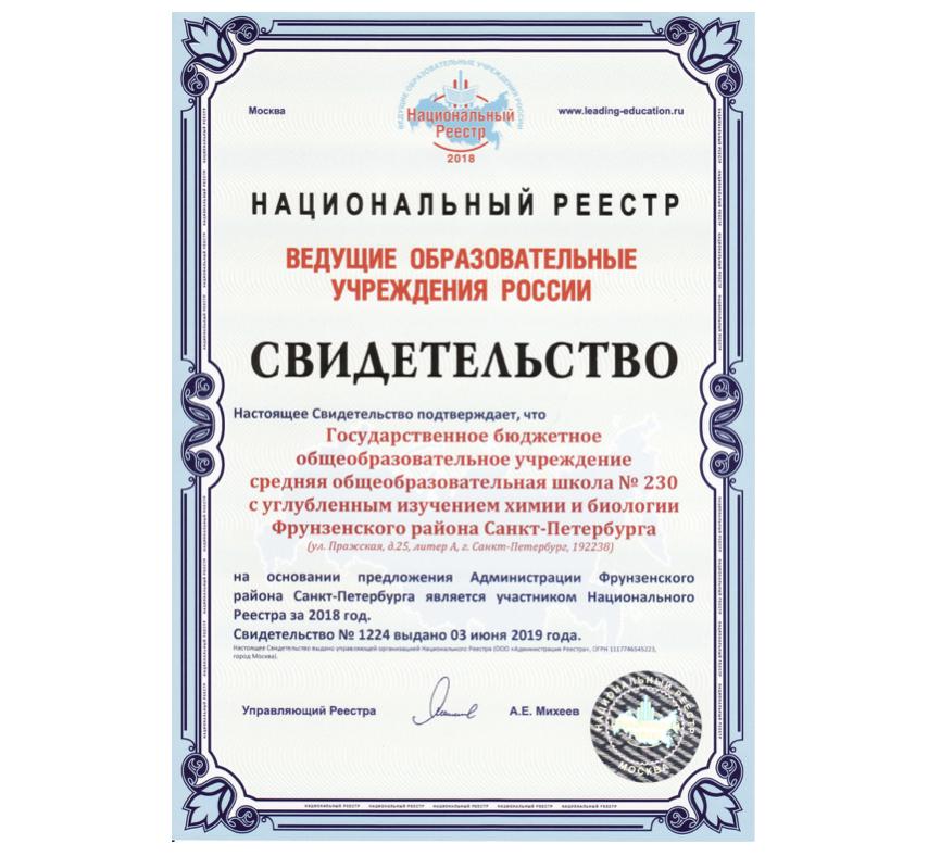 Национальный реестр ведущих образовательных учреждений России